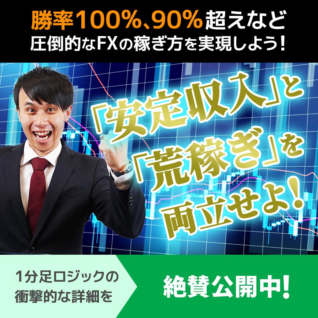 【「超」秒速スキャルFX・成功のイデア】